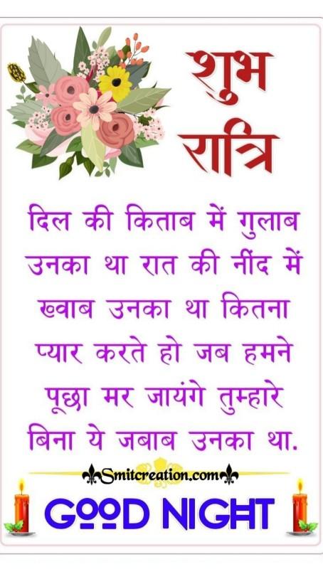Shubh Ratri Dil Ki Kitab Me Gulab Unka Tha