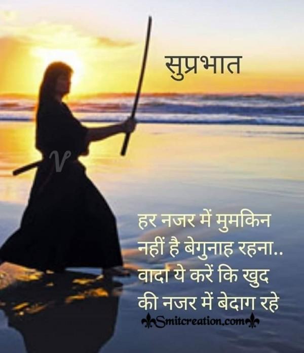 Suprabhat Khud Ki Nazar Status