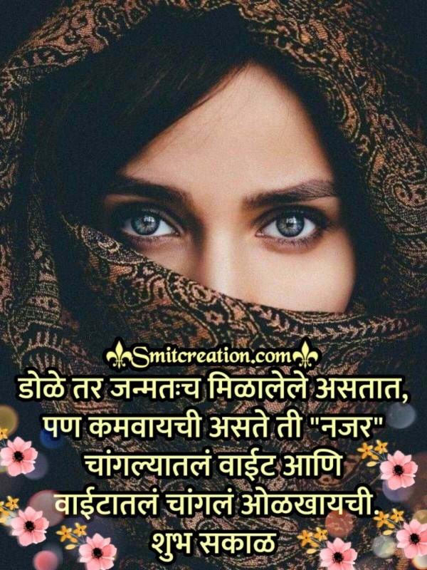 Shubh Sakal Kamvaychi Aste Ti Nazar