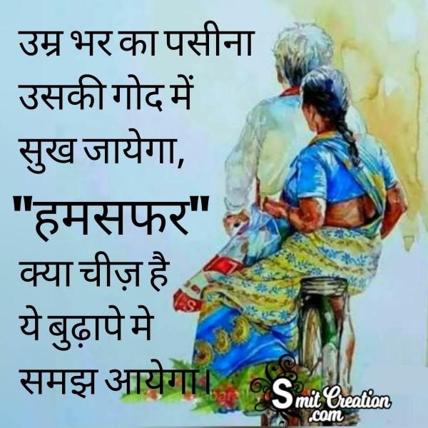 Humsafar Hindi Shayari