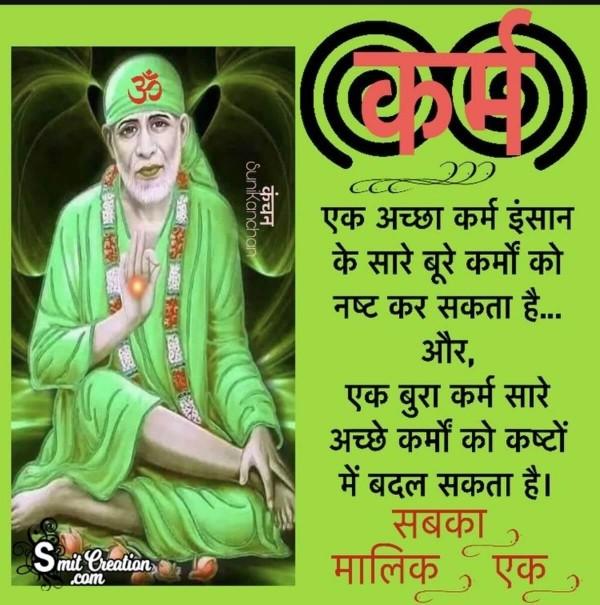 Saibaba Karm Quote In Hindi