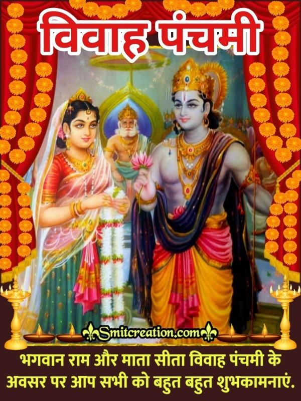 Vivah Panchami Ki Bahut Bahut Shubhkamnaye