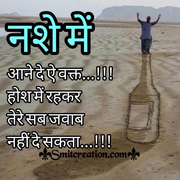 Hindi Status On Nasheme