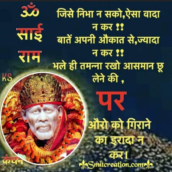 Om Sai Ram Hindi Quote
