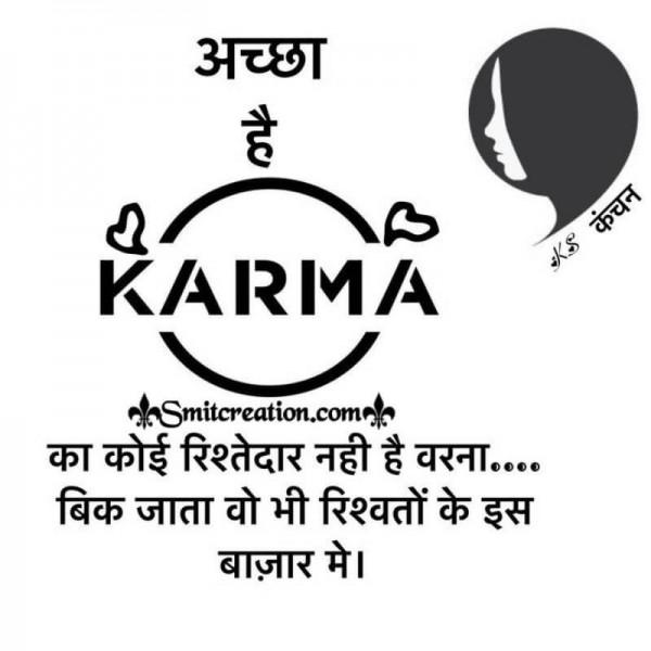 Karma Ka Koi Rishtedar Nahi Hai