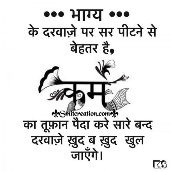 Karma Ka Toofan Paida Kare