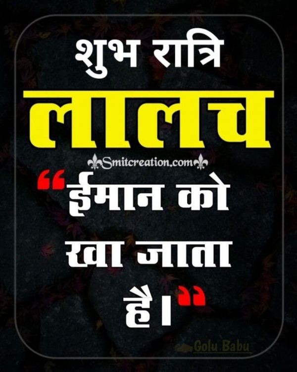 Shubh Ratri Lalach Quote