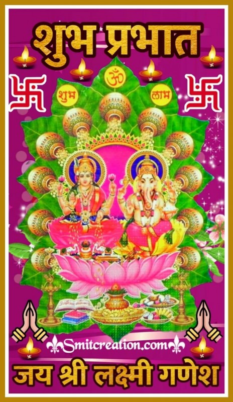 Good Morning Jai Shree Lakshmi Ganesh