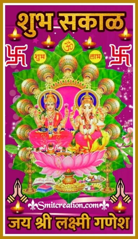 Shubh Sakal Jai Shree Lakshmi Ganesh