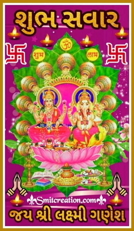 Shubh Savar Jai Shree Lakshmi Ganesh