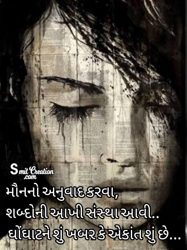Maun No Anuvad Karva Shabdoni Sanstha