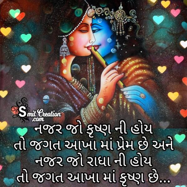Najar Jo Krushn Ni Hoy Jagat Aakhama Prem Chhe