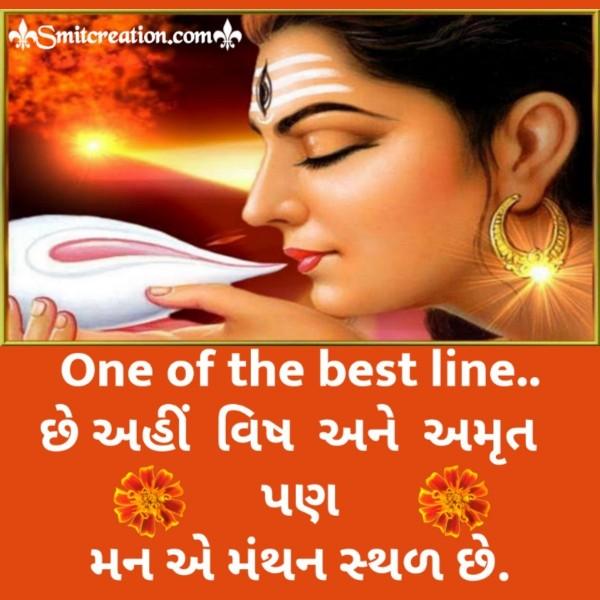 Chhe Ahi Vish Ane Amrut