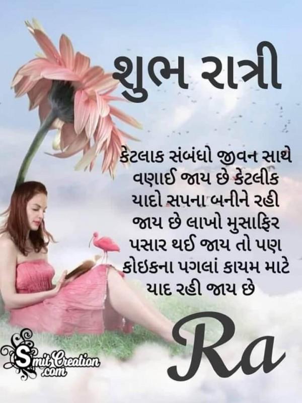 Shubh Ratri Sambandh Quote In Gujarati