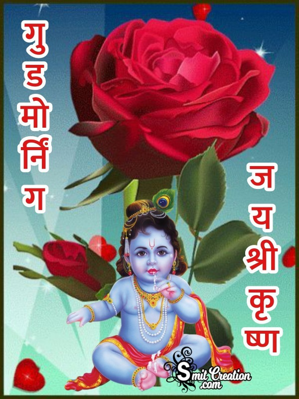 Good Morning Bal Krishna Hindi Image