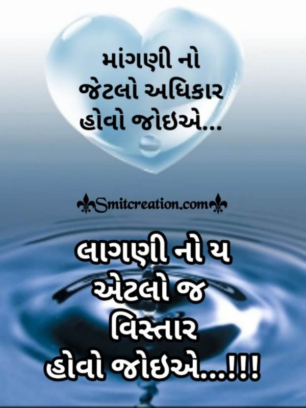 Lagani Gujarati Whatsapp Quote