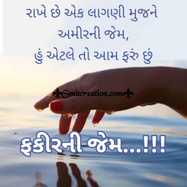 Lagani Gujarati Whatsapp Status