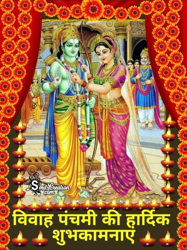 Vivah Panchami Ki Hardik Shubhkamnaye