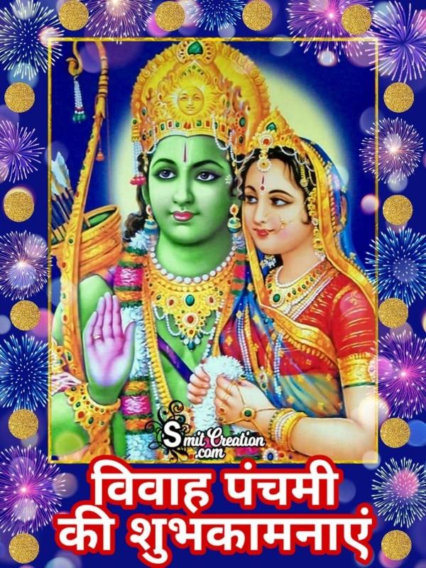 Vivah Panchami Ki Shubhkamnaye