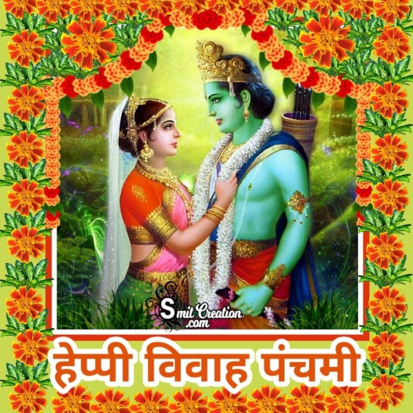 Happy Vivah Panchami