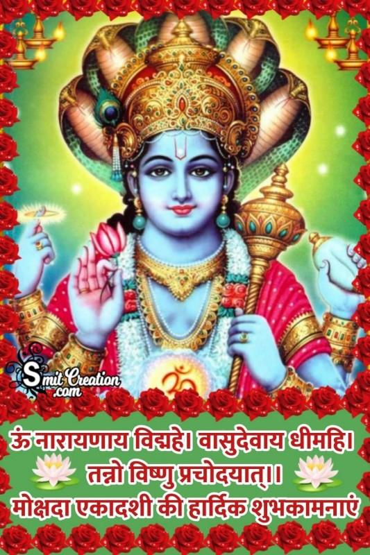 Mokshada Ekadashi Hardik Shubhkamnaye