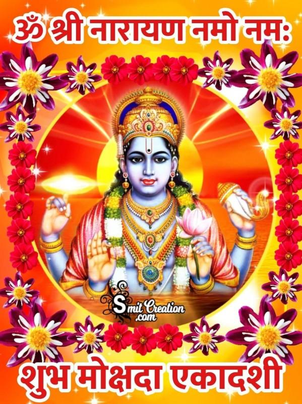 Shubh Mokshada Ekadashi
