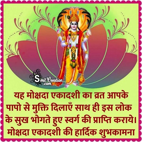 Mokshada Ekadashi Ki Hardik Shubhkamna