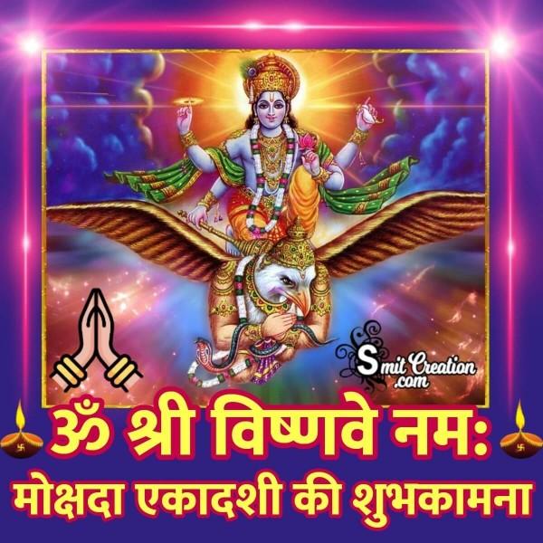 Mokshada Ekadashi Ki Shubhkamna