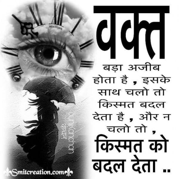 Vakt Bada Ajeeb Hota Hai