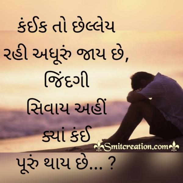 Zindagi Siway Gujarati Shayari