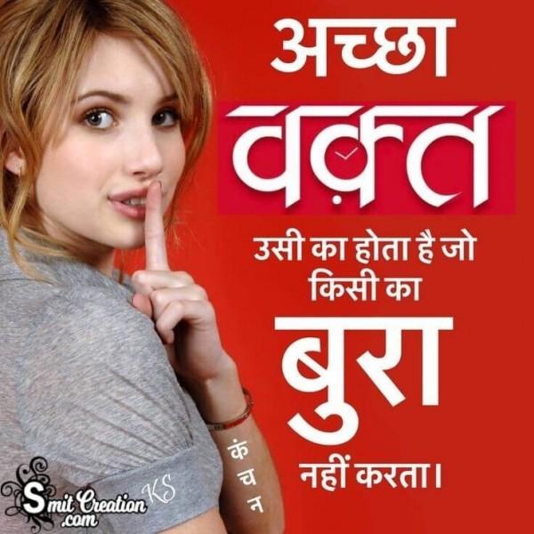 Achha Vakt Hindi Quote For Whatsapp
