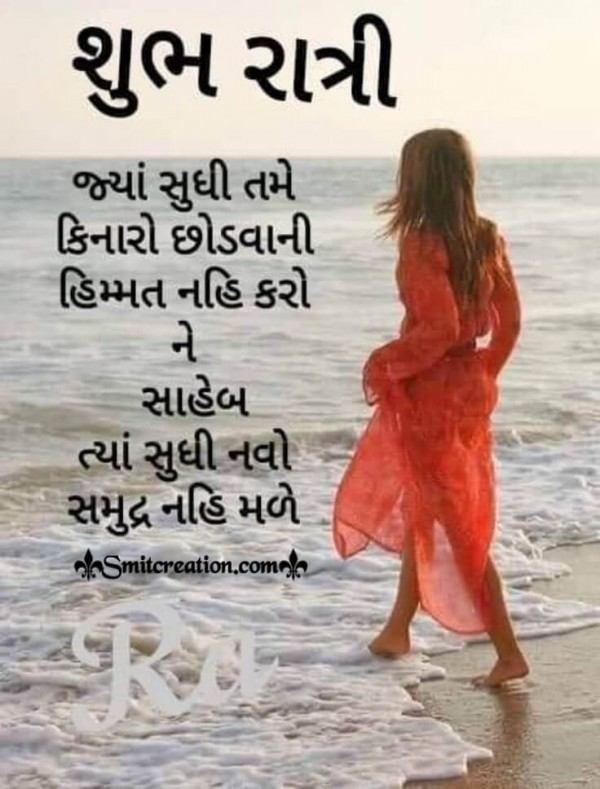 Shubh Ratri Motivational Message In Gujarati