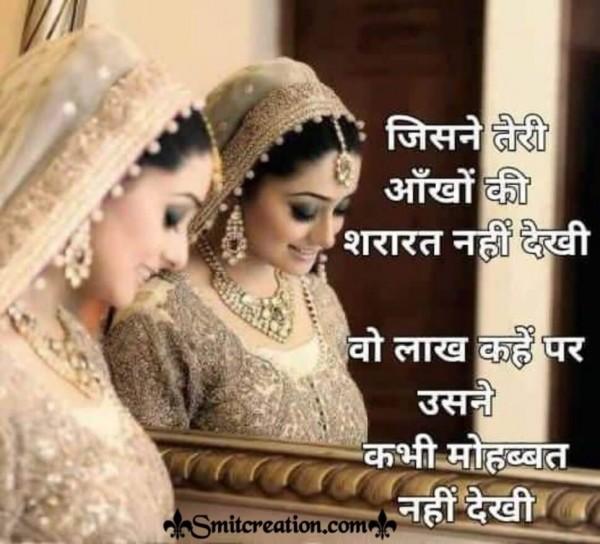 Aankhon Ki Shararat Hindi Shayari