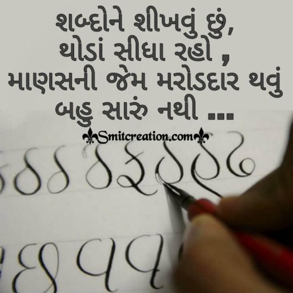 Shabdo Ne Shikhvu Chhu Thoda Sidha Raho