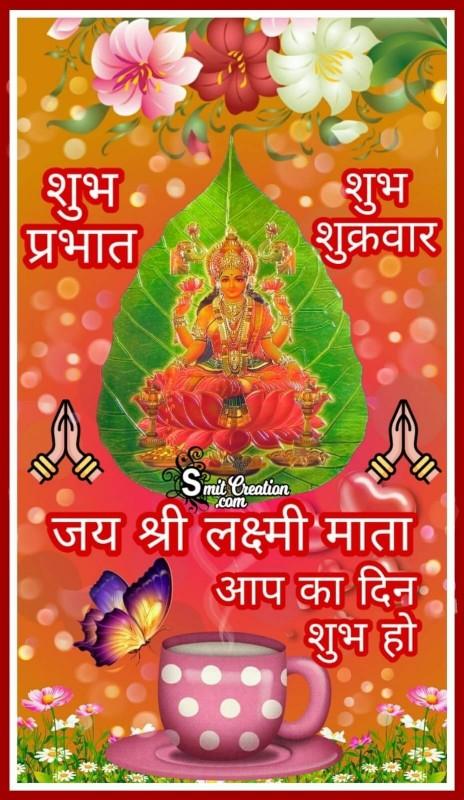 Shubh Shukravar Jai Lakshmi Mata