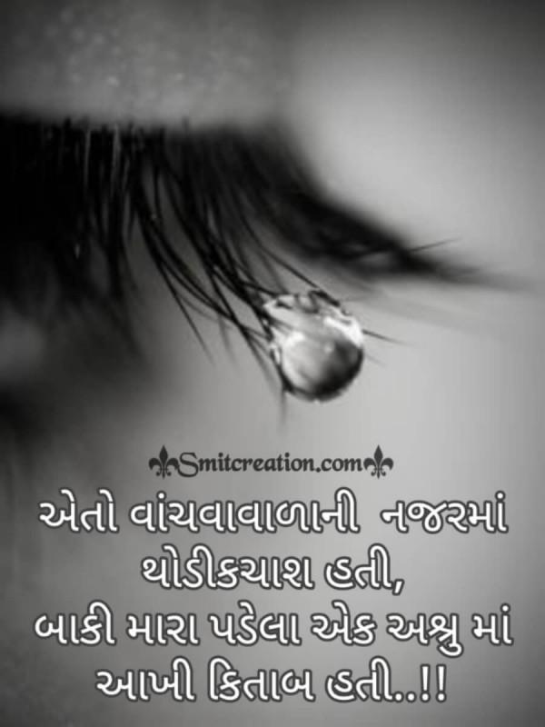 Gujarati Status