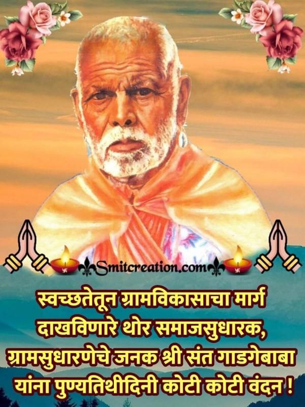 Shri Sant Gadgebaba Punyatithi Dini Koti Koti Vandan