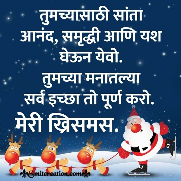 Merry Christmas Marathi Shubhechha For Colleagues