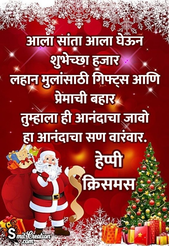 Happy Christmas Marathi Message