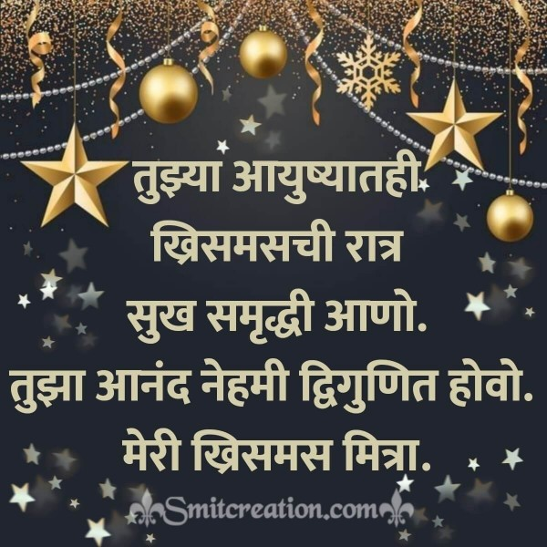 Merry Christmas Mitra