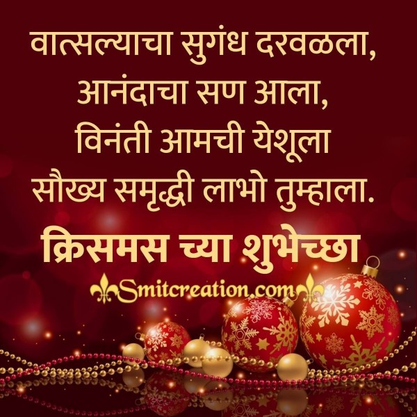 Christmas Marathi Shubhechha