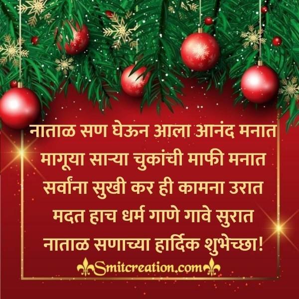 Natal San Chya Hardik Shubhechha