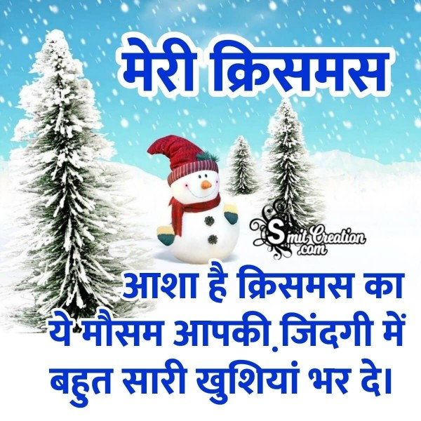 Merry Christmas Hindi Wishes For Whatsapp