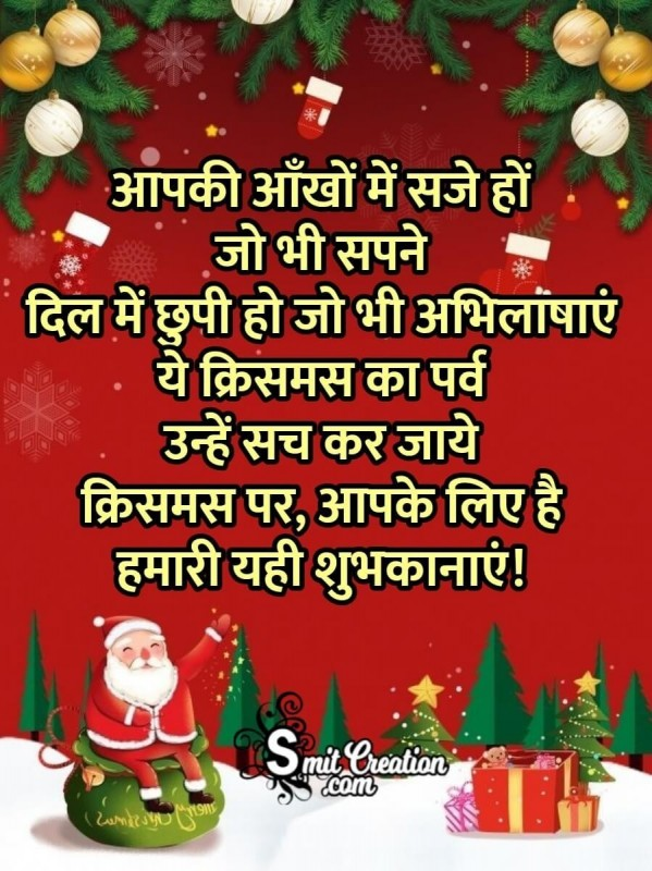 Christmas Hindi Wishes For Friends