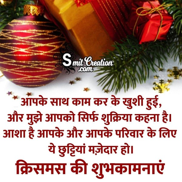 Christmas Hindi Wishes For Colleagues