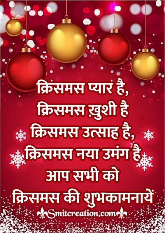 Aap Sabhi Ko Christmas Ki Hardik Shubhkamnaye
