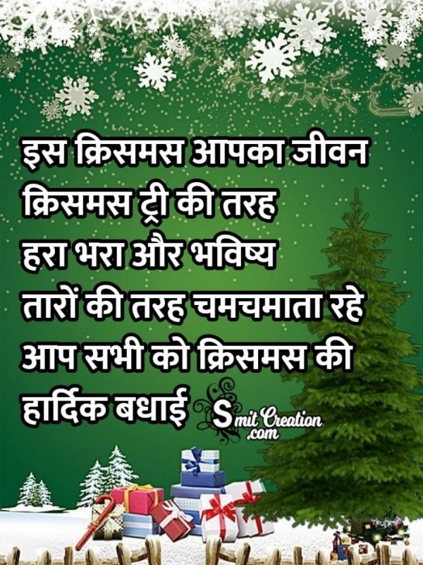 Aap Sabhi Ko Christmas Ki Hardik Badhai