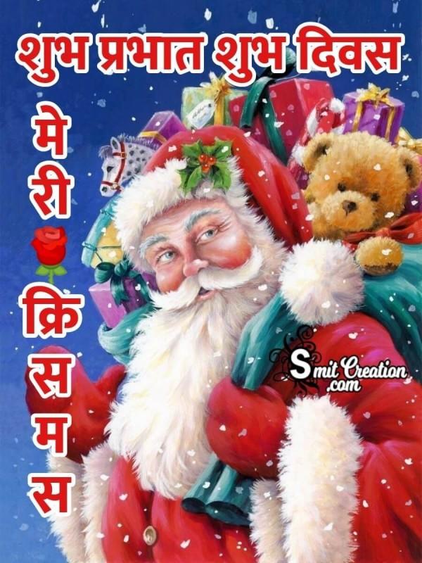 Shubh Prabhat Shubh Diwas Merry Christmas