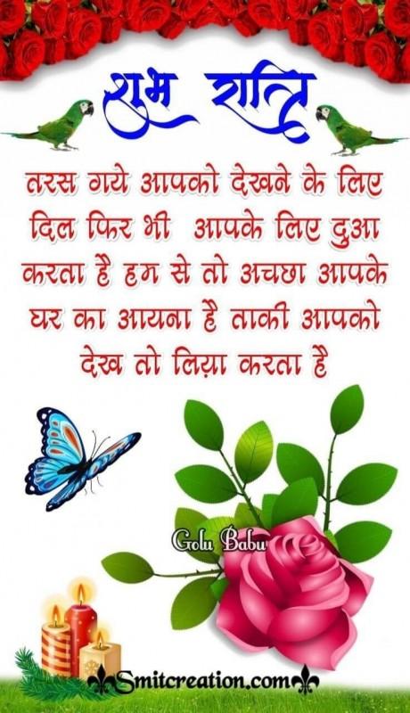 Shubh Ratri Hindi Shayari For Lover