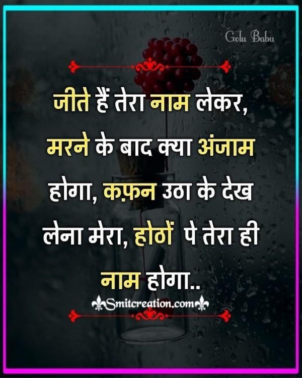 Jite Hai Tera Nam Lekar Hindi Shayari